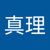 Profile of 真理 田.