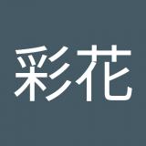 Profile of 彩花 音.